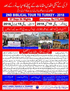 Broucher-Turkey-10May-15July-Rs175000-Urdu-curved