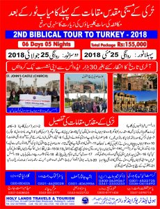 Broucher-Turkey-25May-25July-Rs155000-Urdu-curved
